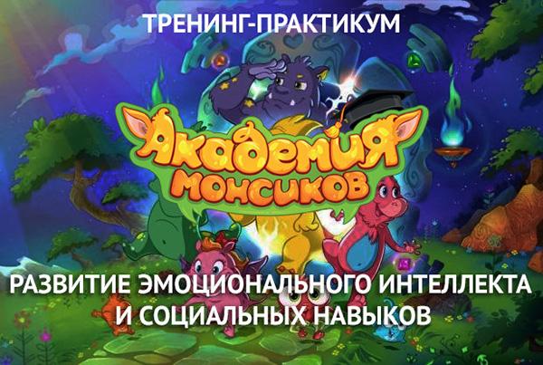 академиямонсиков