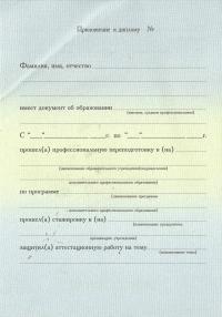 Приложение к диплому о профессиональной переподготовке (стр.1)